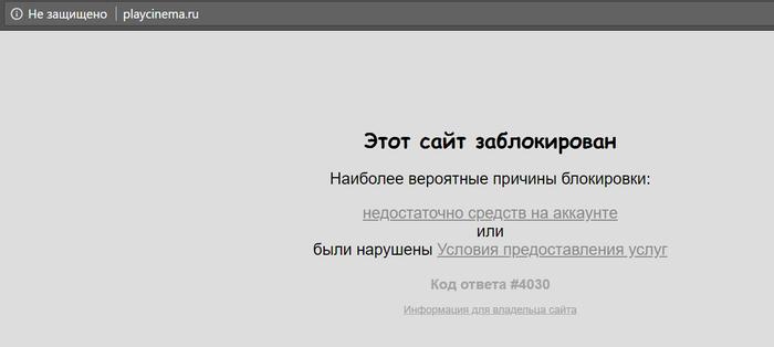 Еще один сайт мошенник, ушел в мир иной. Абузы, Мошенники, Сайт, Блокировка