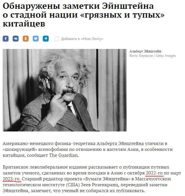 Кажется он смог воплотить теории в жизнь и научился путешествовать во времени. Lentaru, Альберт Эйнштейн, Опечатка