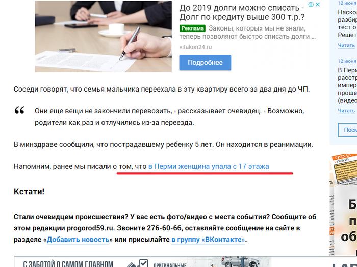 Что происходит в Перми с гравитацией? Падение, Пермь, Окно, Высота, Новости, Длиннопост