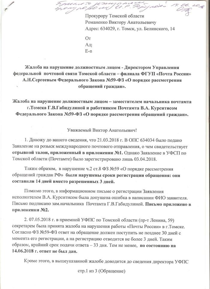 Уведомление о доставке письма почта россии