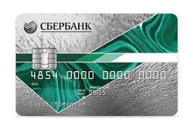 кредит на год на карту сбербанка