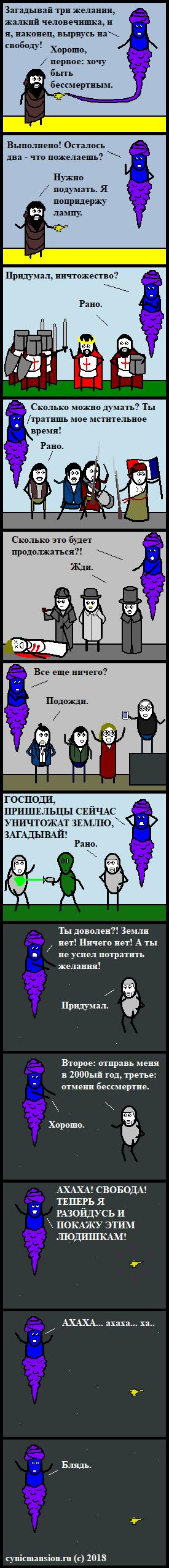 Джинное Cynicmansion, Комиксы, Джинн, Исполнение желаний, Лампа, Длиннопост