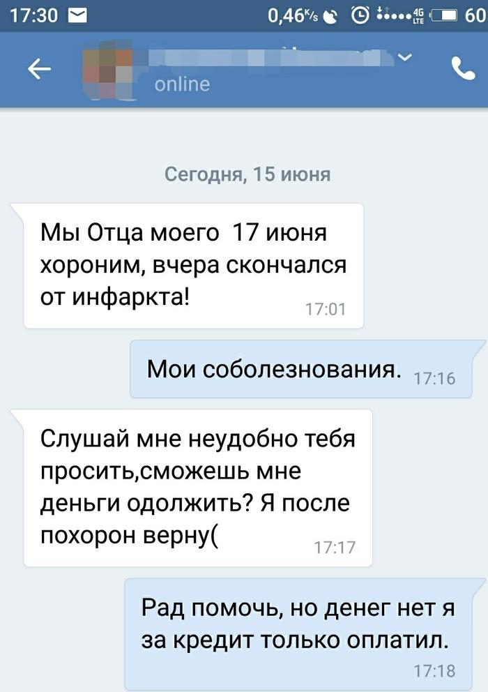 Ничего святого Мошенничество, смерть отца, ВКонтакте, переписка, негатив