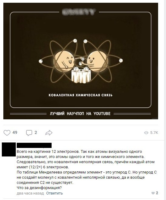Химическое