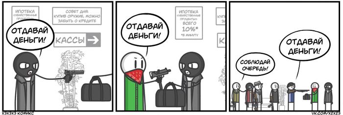 Очередь Комиксы, Юмор, Хз