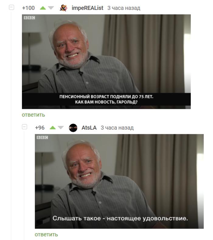 Гарольд, скрывающий пенсию Гарольд, Интервью, Пенсия, Россия, BBC, Комментарии