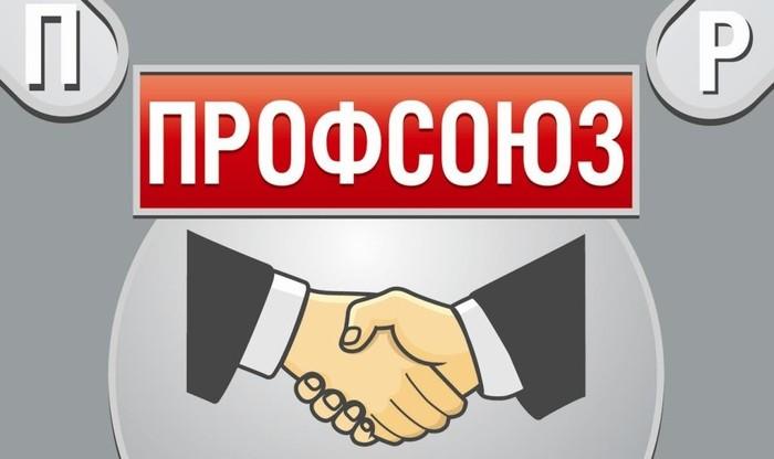 Профсоюзы России выступили против правительственного законопроекта о повышении пенсионного возраста. Профсоюз, Пенсия, Гражданская позиция, Политика