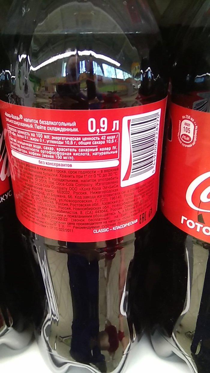 И Кока кола туда же... Coca-Cola, Емкость