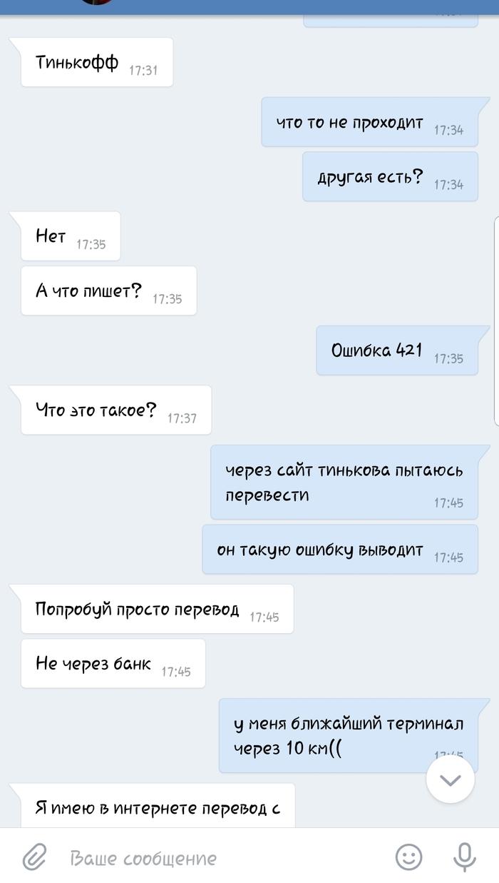 Как я мошенника троллил мошенники, обман, интернет, ВКонтакте, длиннопост