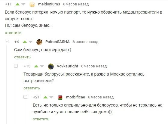 Вытрезвители и белорусы Скриншот, Комментарии на пикабу, Белорусы, Вытрезвитель