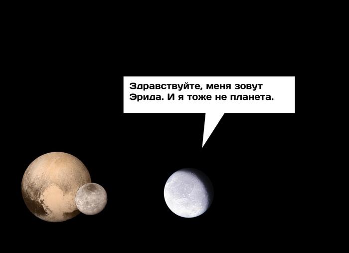 Транснептуновая дружба. Плутон, Космос, Комиксы, Сингулярность, Милота, Длиннопост