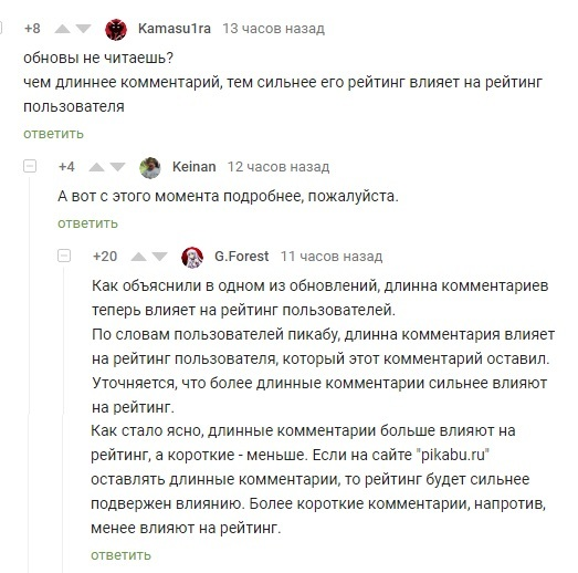 Обновления на Пикабу Скриншот, Комментарии на пикабу, Рейтинг, Но это не точно