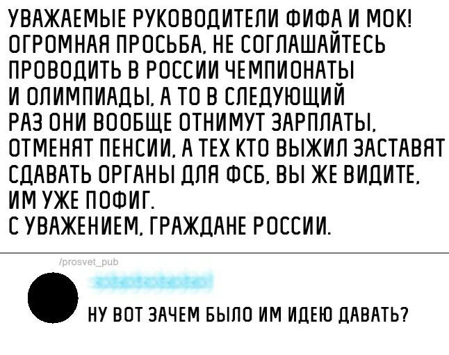 Идея Юмор, ВКонтакте, Политика