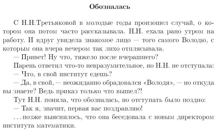 Немного о субординации Прохорович, Математики шутят