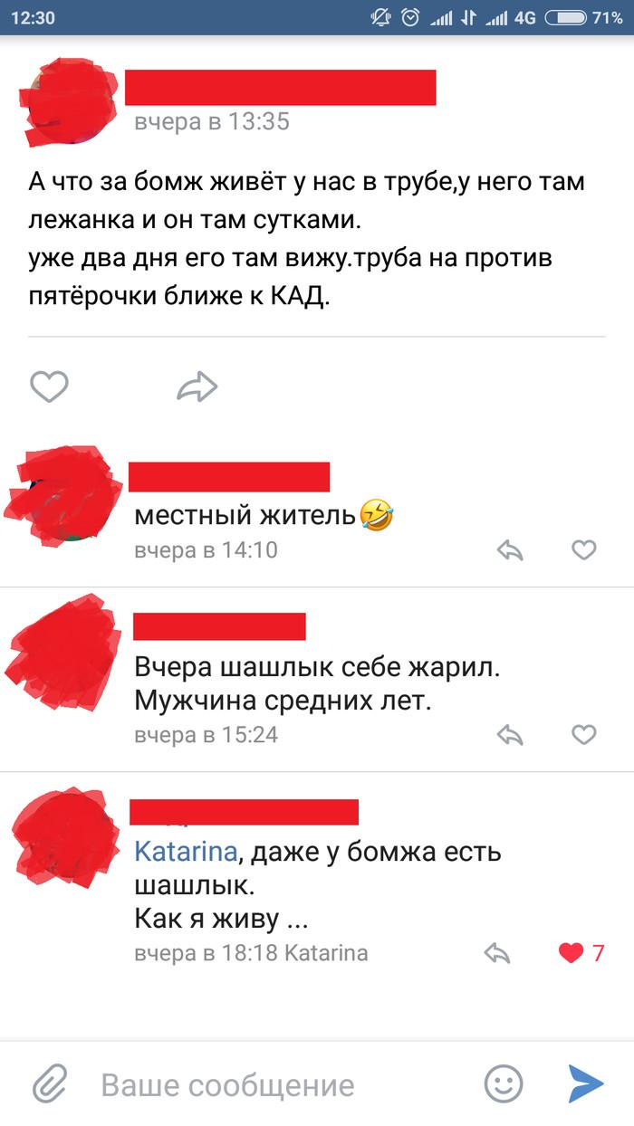Шашлык любят все) Бомж, Шашлык, Лето, Отдых, Текст, ВКонтакте