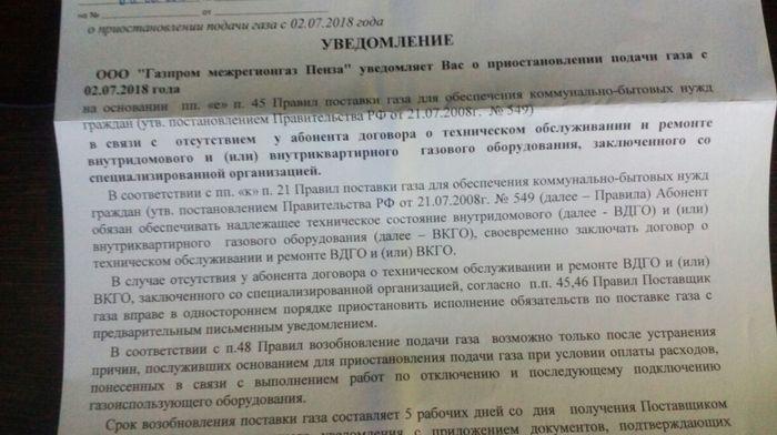 "Прилетело от ""газпрома"" ООО Метан, Комуналка, Газ"