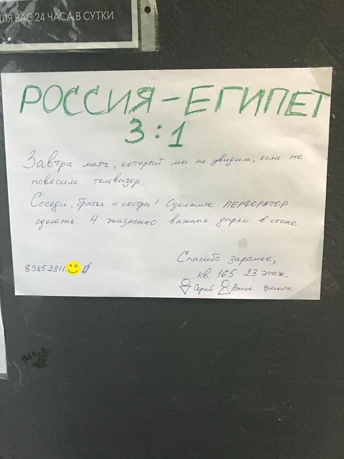 Нужно спасать))) Москва, чм 2018, футбол, подъезд, перфоратор