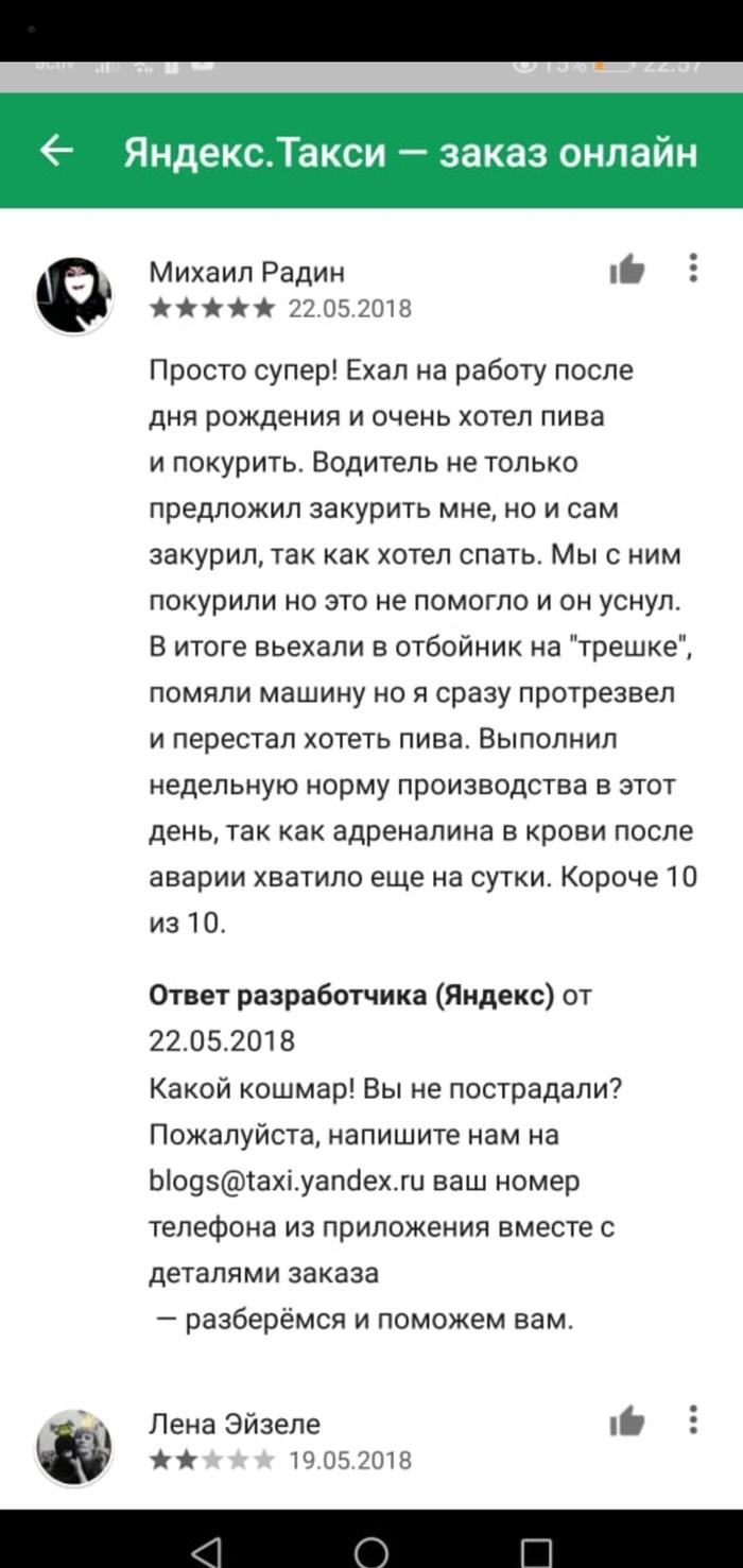 Просто супер! Такси, Яндекс, яндекс такси, отзыв