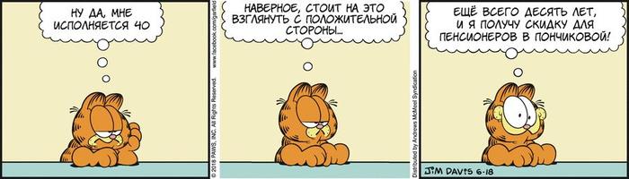 Перевод Гарфилда, 18 июня 2018г. Гарфилд, перевод, комиксы, юмор, кот, пенсия