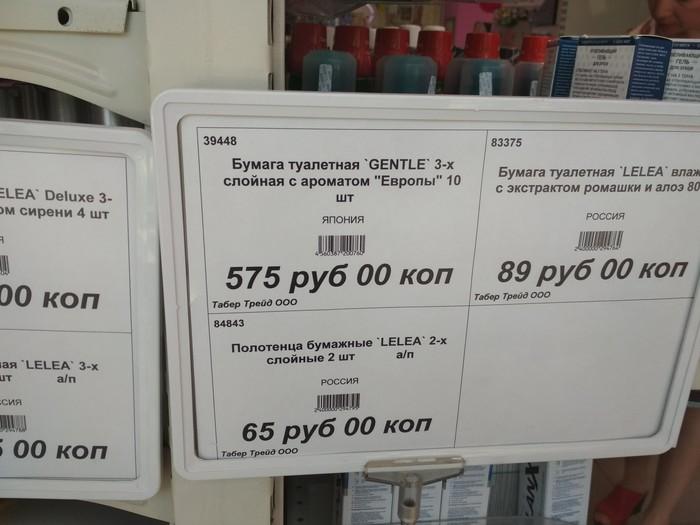 Без кометариев Туалетная бумага, Европа