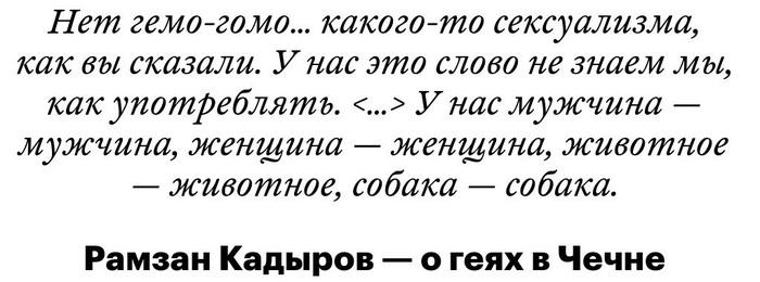 Ясненько Лгбт, Чечня, Интервью, Рамзан Кадыров, Геи