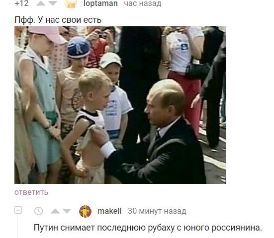Последняя рубаха.... Юмор, Путин, Скриншот, Комментарии на пикабу