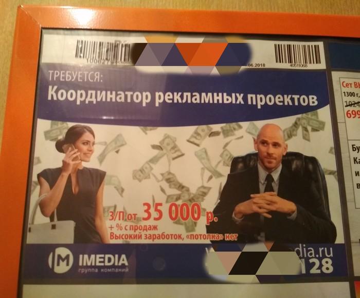 Реклама в лифте г.Нижнего Новгорода Джонни Синс, Боги маркетинга, Достойная работа, Нижний Новгород, Работа мечты
