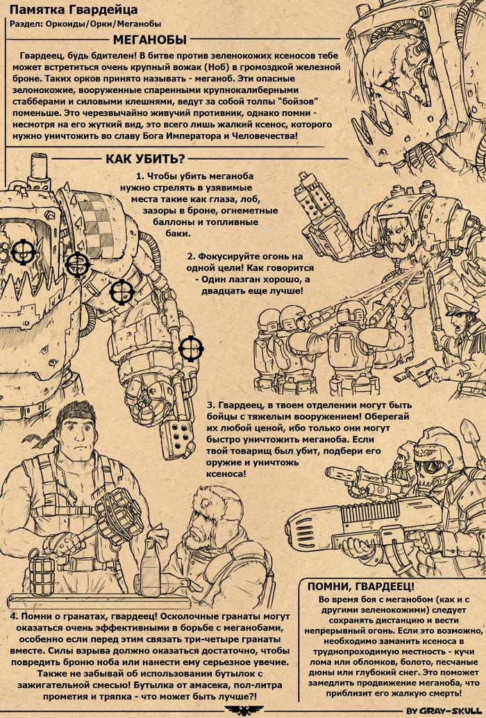 Памятка Гвардейца №1 (by Gray-Skull) Warhammer 40k, warhammer, Gray-Skull, imperium, имперская гвардия, памятка, арт, Картинки