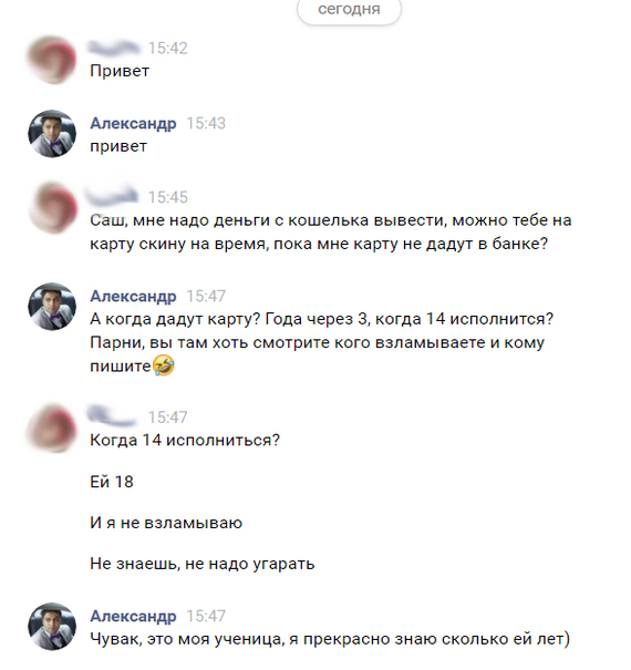 Развод в ВК ВКонтакте, развод, переписка, скриншот