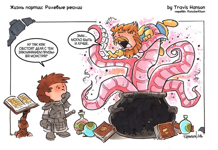 Жизнь партии: Ролевые реалии #11 Dungeons & Dragons, Комиксы, перевод