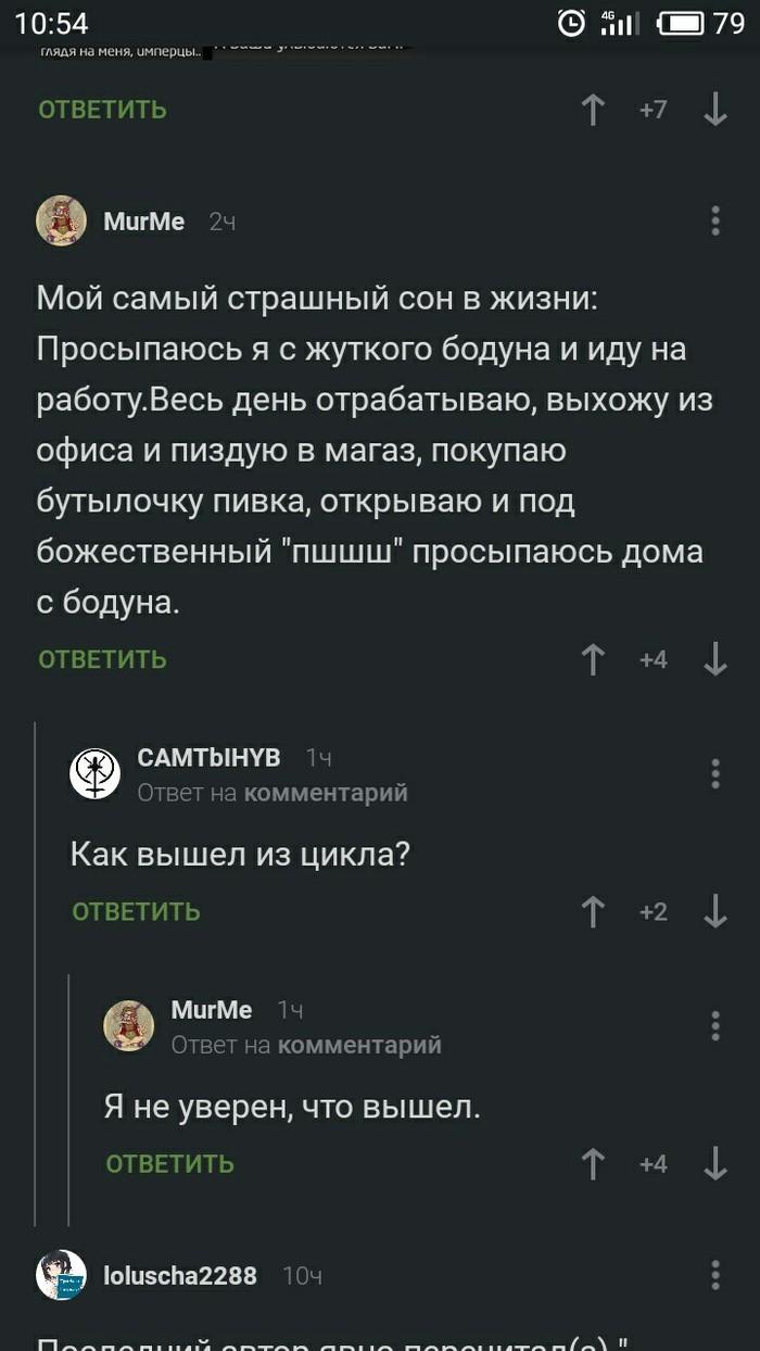 Зациклен Цикл, Скриншот, Комментарии на пикабу