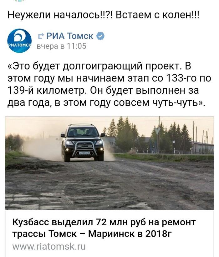Встаем с колен! Дорога в ад, Томск, Мариинск, Берикуль