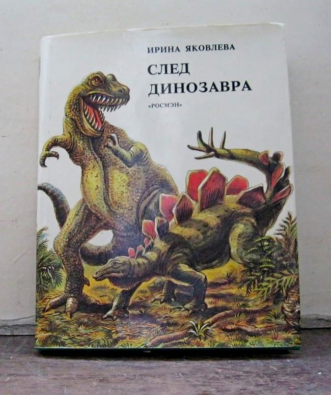 Моя домашняя библиотека: Динозавры Динозавры, Книги, Энциклопедия, Доисторические животные, Длиннопост