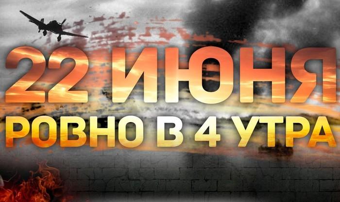 Минобороны рассекретило документы первого дня Великой Отечественной войны Вторая мировая война, Вторжение, План Барбаросса, Длиннопост