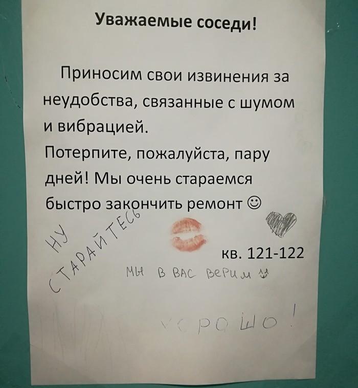 Объявления в лифте Минск, Ремонт, Соседи