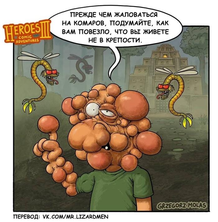 Комары! HOMM III, Геройский юмор, Grzegorz Molas