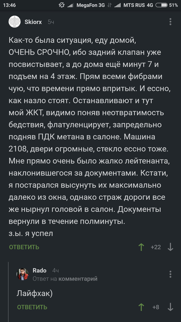 Лайфхак Лайфхак, Гибдд, Скриншот, Комментарии на пикабу