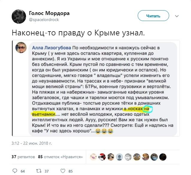 Правду не скроешь, или очередная порция маразма. Политика, Крым, Украина, Свидомость 80 лвл, Скриншот