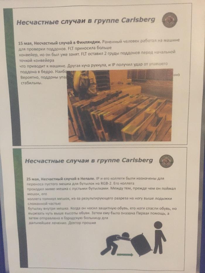 Техника безопасности на заводе Техника безопасности, Балтика, Завод, Косяк, Длиннопост
