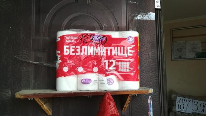 Намёк? гении маркетинга, туалетная бумага