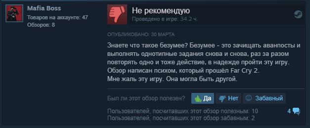 Когда пишешь отзыв о Far Cry 2, будучи под впечатлением от Far Cry 3