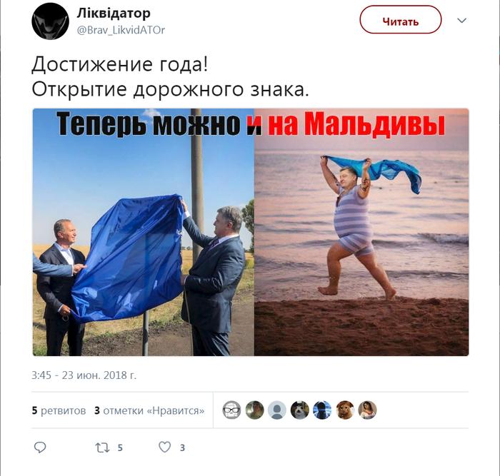 """""""Это ад"""": в соцсетях высмеяли Порошенко, открывшего дорожный знак. Украина, Порошенко, Политика, длиннопост"""