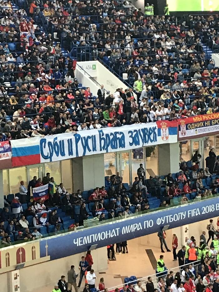 На матче Сербия - Швейцария в Калининграде Чемпионат мира по футболу 2018, Чемпионат мира по футболу, Футболка, Сербия, Сербы, Номер, Баннер, Длиннопост