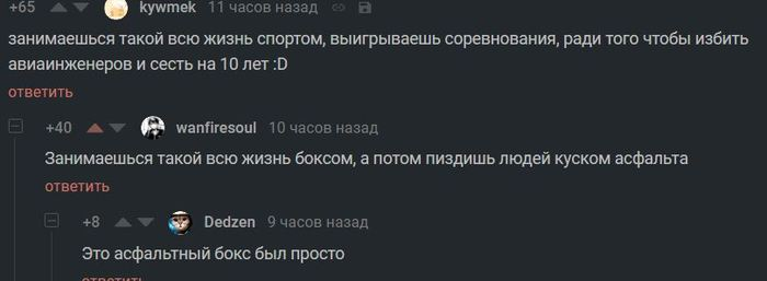 И правда Миллерово, Боксёр, Комментарии