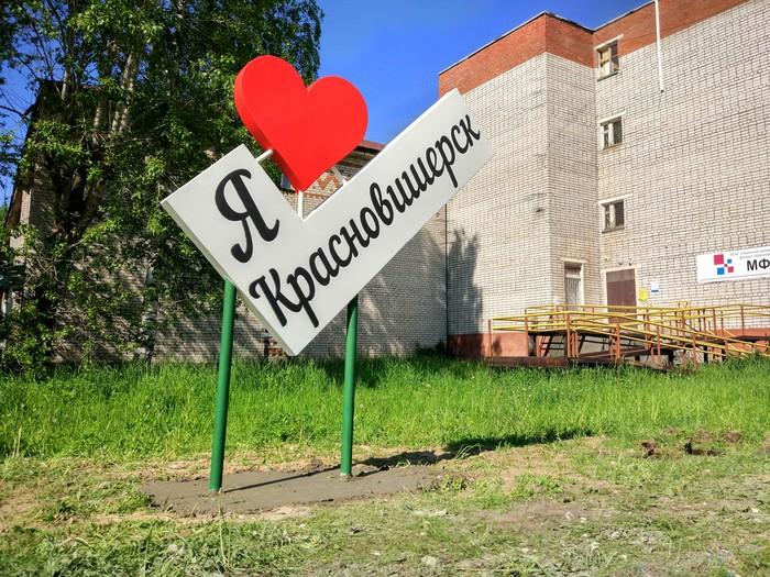 Как мы новую достопримечательность нашего города делали Стелла, Красновишерск, Проект, Своими руками, Длиннопост, Пермский край