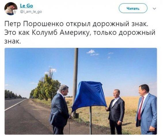 Открывашка Украина, Петр Порошенко, Открытие, Украина и ЕС