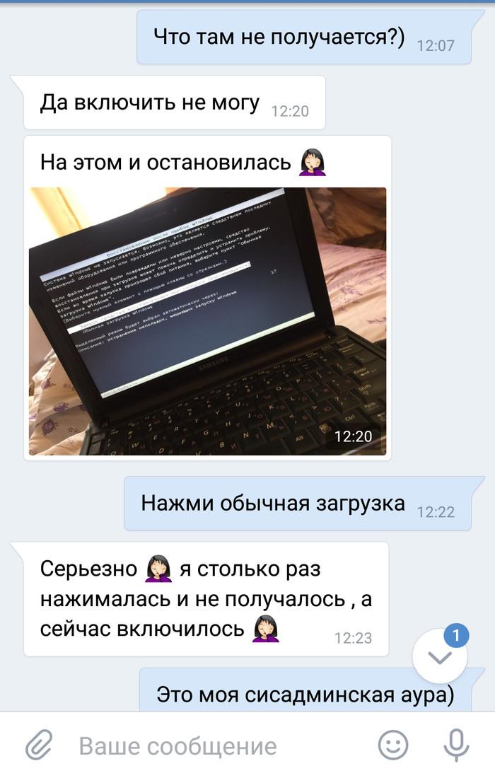 Сисадминская аура) Системное администрирование, IT, Юмор, Windows, Скриншот