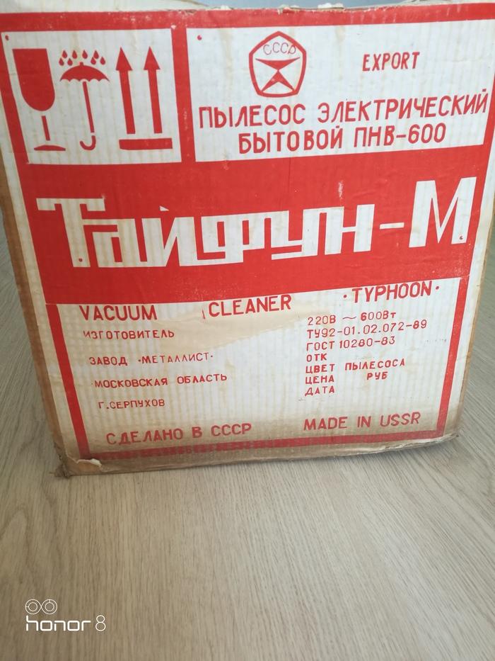 Подарок деда на новоселье Пылесос, Сделано в СССР, длиннопост, советская техника, бытовая техника, фотография