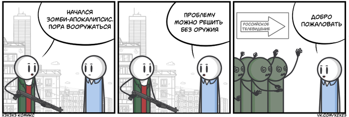 Зомбоящик Комиксы, Юмор, Хз