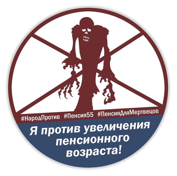 Мы против пенсионной реформы!!! Длиннопост, Пенсия, Политика